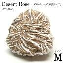 デザートローズ(砂漠のバラ)_Mサイズ 原石/メキシコ産 砂漠のバラ 天然石 ...