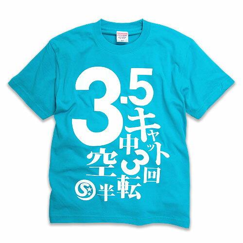 猫 ねこ Tシャツ TRIPLE AXEL ( ターコイズ ブルー ) | ネコ 猫柄 猫雑貨 | メンズ レディース 半袖 トップス | かわいい おしゃれ 大人 ペアルック お揃い プレゼント | 大きいサイズ | SCOPY / スコーピー