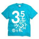 猫 ねこ Tシャツ TRIPLE AXEL ( ターコイズ ブルー ) | ネコ 猫柄 猫雑貨 | メンズ レディース 半袖 トップス | かわいい おしゃれ 大..