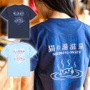 猫 ねこ Tシャツ 猫の湯温泉 ( アイイロ ) | ネコ 猫柄 猫雑貨 | メンズ レディース 半袖 トップス | かわいい おしゃれ 大人 ペアルック お揃い プレゼント | 大きいサイズ | SCOPY / スコーピー