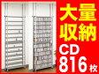 【あす楽対応】【日本製】頑丈♪ツッパリCDラック幅80cm【アウトレット】【RCP】【HLS_DU】