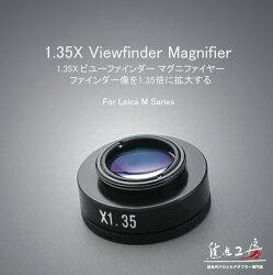 焦点工房厳選1.35xビューファインダーマグニファイヤーLEICA(ライカ)Mレンジファインダーカメラ用