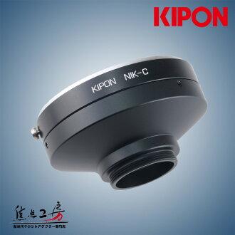 安裝配接器 KIPON Nik 尼康 F 鏡頭-C 安裝攝像機 / 監控攝像機