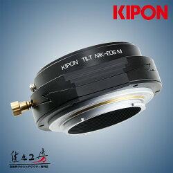 KIPON(キポン)ニコンFマウントレンズ-キヤノンEOSMマウントアダプターアオリ(ティルト)機構搭載