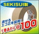 クラフトテープ No.500 45mm×50m巻 積水化学工業製 50巻入 クラフトテープ 50m巻