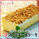 クワトロチーズケーキ ベイクドチーズケーキ オリジナル シリーズ スイーツ スィーツ