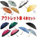 アウトレット 傘 福袋 4本セット 男性用 女性用 12本骨 16本骨 24本骨 雨傘 和傘 傘 晴雨兼用 訳あり メンズ レディース/傘/