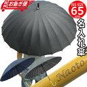 父の日 名入れ プレゼント 男性用 傘 匠 65cm 大きい 24本骨 雨傘 ギフト メンズ 和傘 おすすめ /傘/
