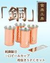 銅ビアカップ CNE924 純銅鎚目一口ビール・コースター・栓抜き 5PCセット