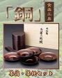 純銅製 CB511 茶筒・茶托セット【10P18Jun16】