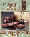 純銅製 CB525 急須・茶筒・建水・茶托セット【10P03Dec16】