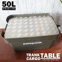 トランクカーゴ 兼用 アルミ 天板 縞板 3枚セット テーブルトップ 50L用 トラスコ 無印良品 キャンプ アウトドア 収納ケース ボックス 縞模様