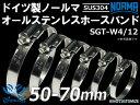 オール ステンレス SUS304 ドイツ製 ノールマ NORMA ホースバンド SGT-W4/12 50-70mm 幅12mm 2個1セット ※追加注文可