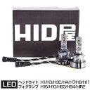 LEDヘッドライト GシリーズH1 H3 H3C H4 Hi/Lo H7 H8 H9 H11 H16 H10 HB3 HB4 HIR2 爆光 省エネ 12880lm 6500k 車検対応 ホワイト フォ..