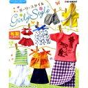 着せかえファッション!送料無料!ガーリースタイル ぷちモードコレクション Girly Style リーメント(全8種フルコンプセット)【即納】 【RCP】【10P04oct13】