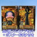ワンピース DXF THE GRANDLINE MEN ONE PIECE FILM GOLD vol.2 アニメ フィギュア グッズ プライズ バンプレスト(全2種フルコンプセット+ポスターおまけ付き) 【即納】【05P03Dec16】