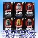 スター・ウォーズ ワールドコレクタブルフィギュアPREMIUM R2-D2 Colordinate Collection 映画 プライズ バンプレスト(全6種フルコンプセット+ポスターおまけ付き) 【即納】【数量限定】