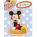 ミッキー (ディズニーキャラクター もっと!ぺたんと! ちょっこり~ず Disney フィギュア グッズ ガチャ タカラトミーアーツ)【即納】【メール便発送対応】【数量限定】【セール品】