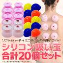 【吸い玉合計20個】WAKASUGIのシリコン製カッピングピ...
