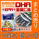 Group-dha-epa-200