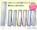 【あす楽対応】送料無料 木製フレーム スタンドミラー 鏡 姿見 選べる7色 全身スタンドミラー 天然パイン材使用 ♪