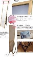 木製スタンドミラー