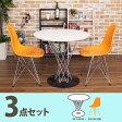 サイクロンテーブル80cm幅 + サイドシェルチェアDSR(つやありオレンジ))2脚 【あす楽対応】 【送料無料】
