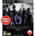 バイオハザード6 PS3 アイテム口コミ第4位