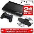 【新品2点セット】PS3本体 500GB チャコール・ブラック (CECH-4000C)+専用縦置きスタンド チャコール・ブラック (CECH-ZST1J)