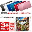 【新品3点】3DS本体+3DSソフト ドラゴンクエストVII エデンの戦士たち+液晶フィルタ