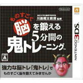 【本州四国4日着★10月3日発送★新品】3DSソフト ものすごく脳を鍛える5分間の鬼トレーニング