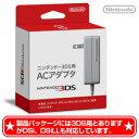 発送日ご確認を!★2月21日発送★新品】ニンテンドー3DS用 ACアダプタ (3DS 3DSLLDSi DSiLL兼用) 充電器
