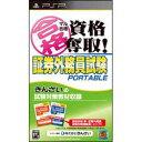 【在庫あり★新品】PSPソフトマル合格資格奪取! 証券外務員試験ポータブル