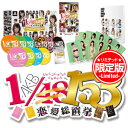 [amount limited special price ★ new article] /AKB1/149,AKB48 for luxurious who profit BOX PSP more than PSP software AKB1/149 love general election first limited production version of