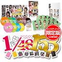 【予約販売】PSPソフト AKB1/149 恋愛総選挙 初回限定生産版 超豪華誰得BOX PSP版/AKB1/149,AKB48