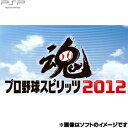 【あす楽4日着★12月3日発送★新品】PSPソフトプロ野球スピリッツ2012 ULJM-06012 (コナ