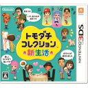 【新品】3DSソフト トモダチコレクション 新生活