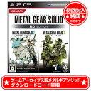 【数量限定特価★新品】PS3ソフト メタルギア ソリッド HD エディション (通常版) (ゲームア