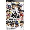 【あす楽4日着★12月3日発送★新品】PSPソフト プロ野球スピリッツ2013 ULJM-06240 (コナ