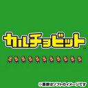 【新品】3DSソフト ポケットサッカーリーグ カルチョビット