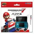 【新品】3DS用 マリオカート7ハンドル for ニンテンドー3DS (4961818020641の場合もあり)