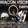 【送料無料】bern/バーン【MACON VISOR】ヘルメット【自転車 ヘルメット/自転車用 ヘルメット/じてんしゃ/helmet ヘルメット かわいい】 【セール】