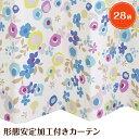 形態安定カーテン 28柄 幅101〜150(2枚での販売)cm×丈201〜240cm オーダーカーテン 【納期10日程度】
