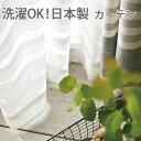 【送料無料】【デザインレースカーテン】洗える! スミノエ colne G1028 幅300×丈260cm以内でサイズオーダー クーシェ