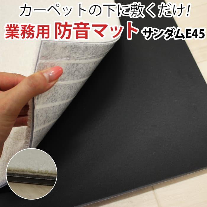 【送料無料】防音マット 遮音カーペット 91cm×91cm 4枚セット×2セット(計8枚)サンダムE45(R)