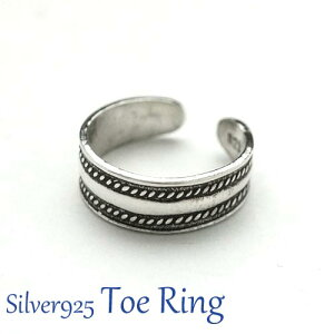 フリーサイズリング 2本のロープラインが彫刻されたトゥリング 【シルバー925 silver925 シルバーアクセサリー 指輪 足指リング 足指用 トウリング ピンキィリング】 【楽ギフ_包装選択】