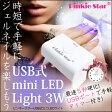 【ポイント最大29倍】LEDライト ledライト【メール便送料無料】3W ジェルネイルUSBポート式 USB式 mini LEDライト タイマー付き ピンキスター pinkie star