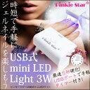 LEDライト ledライト【メール便送料無料】3W ジェルネイルUSBポート式 USB式 mini LEDライト タイマー付き ピンキスター pinkie star