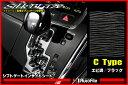シルクブレイズ シフトゲートシート Cタイプ[エピ/ブラック]200ハイエース/18クラウン/30セルシオ後期/ラクティス[メーカー在庫限り]