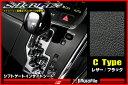 シルクブレイズ シフトゲートシート Cタイプ レザー/ブラック 200ハイエース/18クラウン/30セルシオ後期/ラクティス